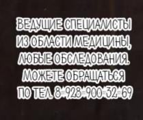 Детский пульмонолог Ростов