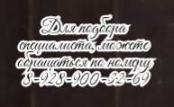 Авдиенко А.А. - онколог-маммолог