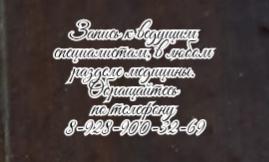Ростов онколог-маммолог
