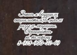 онколог-маммолог Ростов
