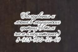 Ростов сосудистый хирург