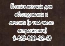 пластический хирург Ростов