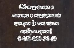 отзывы Пульмонолог Ростов