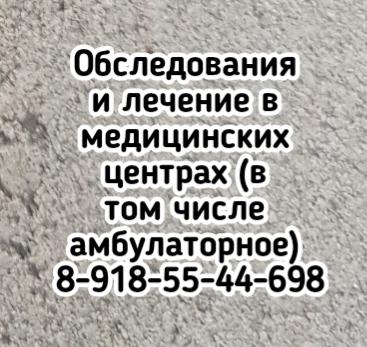 Голубева Н.К. - психотерапевт Ростов