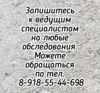 детский психиатр Ростов