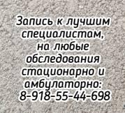 психотерапевт детский Ростов