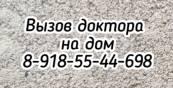 Перехов А.Я. - психиатр Ростов