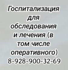 Нейрохирург. Онколог Ростов