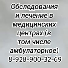 Нейрохирург Ростов