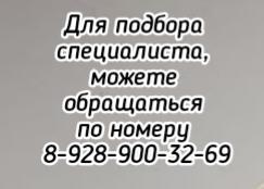 Алина Ирековна Трапезникова - Кардиолог Ростов