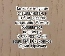 Остеопат Ростов