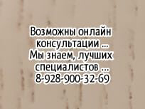 Химиотерапевт Ростов - Светицкая Я.В.