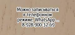 Остеопатия в Ростове-на-Дону