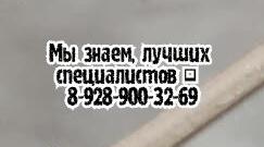 Ростов остеосцинтиграфия - лучшие специалисты адекватные цены