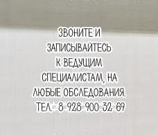 Хороший ортопед травматолог в Ростове-на-Дону
