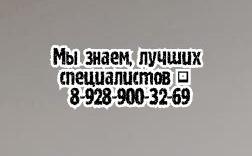 Лечение у нарколога в Ростове-на-Дону