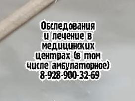 Ростов узи на дом - лучшие специалисты адекватные цены
