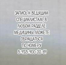 Евсеев О.А. - Ростов ведущий ортопед