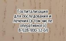 Остеопат Ростов рейтинг