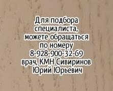 Эндокринолог Ростов - Петровская Е.Ю.