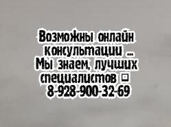 Нарколог Ростов рейтинг