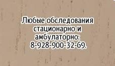 Лучший остеопат в Ростове-на-Дону-на-дону