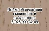 Ростов маммолог - Светицкая Я.В.