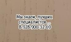 Хороший химиотерапевт в Ростове-на-Дону