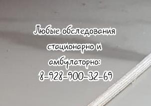 Хороший проктолог в Ростове-на-Дону