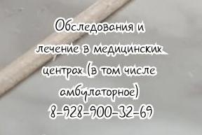 Светицкий А.П.- дерматолог онколог Ростов отзывы