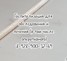 Детский Нейрохирург Ростов отзывы