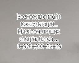 Гепатолог Ростов рейтинг - Донцов Д.В.
