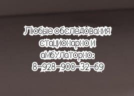 Детская Нейрохирургия Ростов-на-Дону