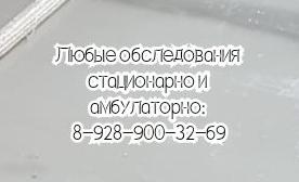 Пульмонология Ростов отзывы