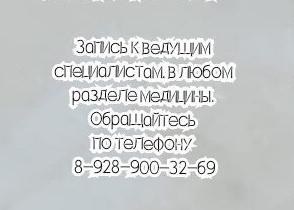 Бронхолог маммолог Ростов