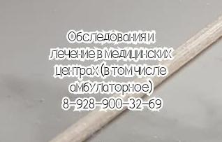 Сосудистый хирург – Ростов