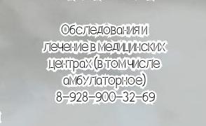 Гепатолог Ростов - Донцов Д.В.