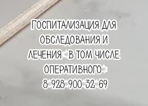 Ростов Маммография Отзывы