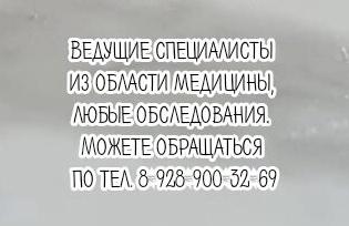 Ростов Онколог маммолог отзывы