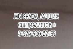 Ростов Кардиохирург флеболог