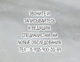 Ростов эндоскопия колоноскопия