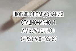 Онколог Ростов Отзывы - Лепшокова Асада Хусейновна