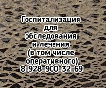 Ростов гнойный хирург - Штильман М.Ю.