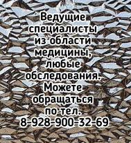 Таганрог пульмонолог рейтинг замечательный - Савенков В.М.