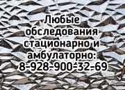 Ростов гепатолог инфекционист отзывы замечательный - Донцов Д.В.
