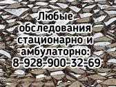 Таганрог пульмонолог отзывы - Савенков В.М.