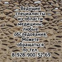 Ростов педиатр кардиология отзывы