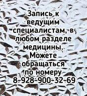 Ростов гепатолог инфекционист рейтинг замечательный - Донцов Д.В.