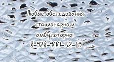 Детская гастроэнтерология Ростов