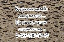 Ростов замечательный лор отывы – Мареева Т.Е.